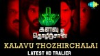 Kalavu Thozhirchalai | Official Trailer