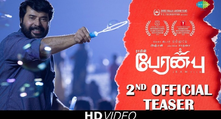 Peranbu – Official Teaser 2