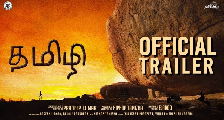 Hiphop Tamizha – #Tamizhi Official Trailer